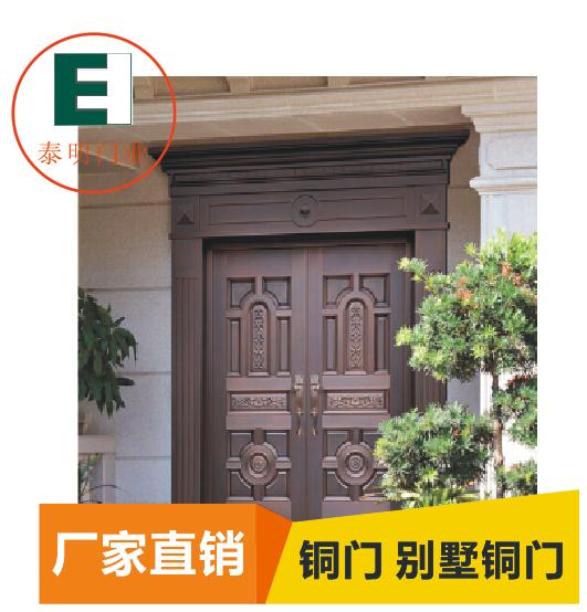 青岛泰明门业批发别墅铜门仿铜门庭院门 真实案例